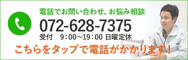 電話でお問い合わせ【072-628-7375】9:00~19:00日曜定休
